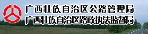 广西壮族自治区公路管理局