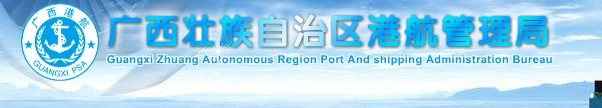 广西壮族自治区港航管理局