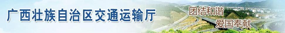 广西壮族自治区交通运输厅
